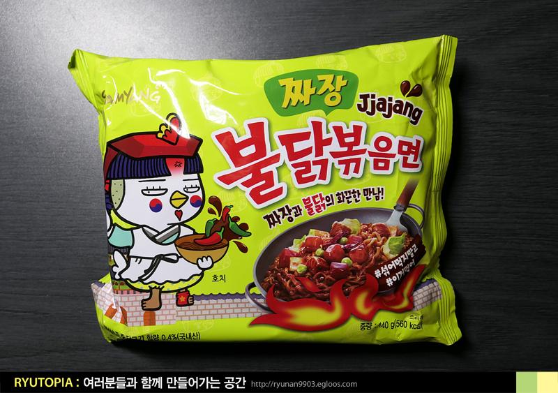 2018.4.19. 짜장 불닭볶음면(삼양) / 짜장과 불닭..