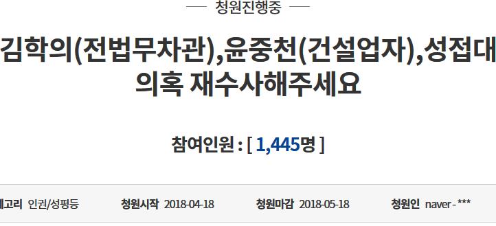 김학의, 윤중천 성접대 재수사 청와대 국민청원 ..