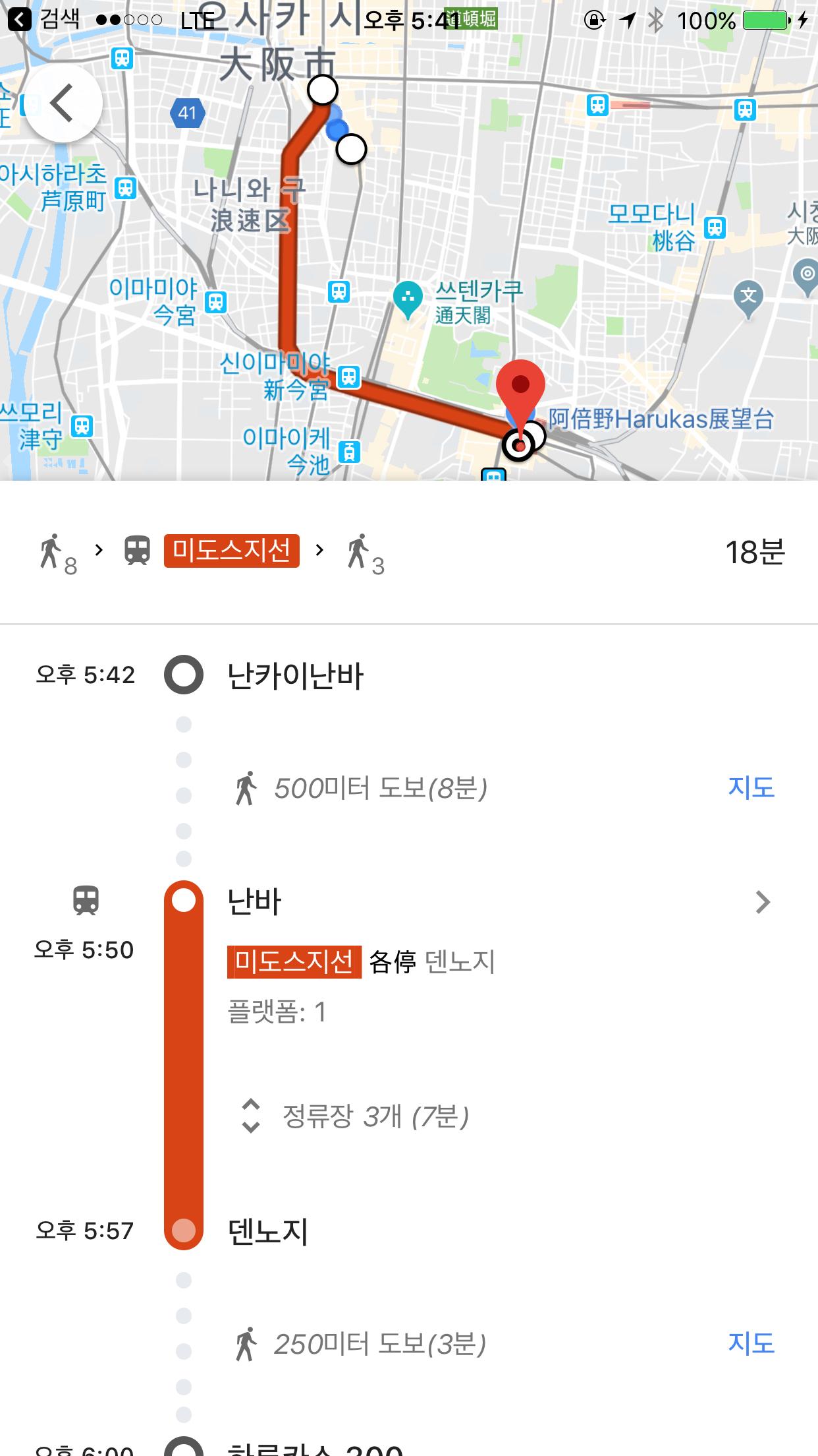 무계획이 계획인 오사카 여행 첫째날 - 하루카스 300,..