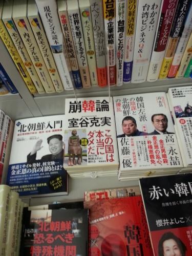 일본을 여행하다 혐한을 만날때
