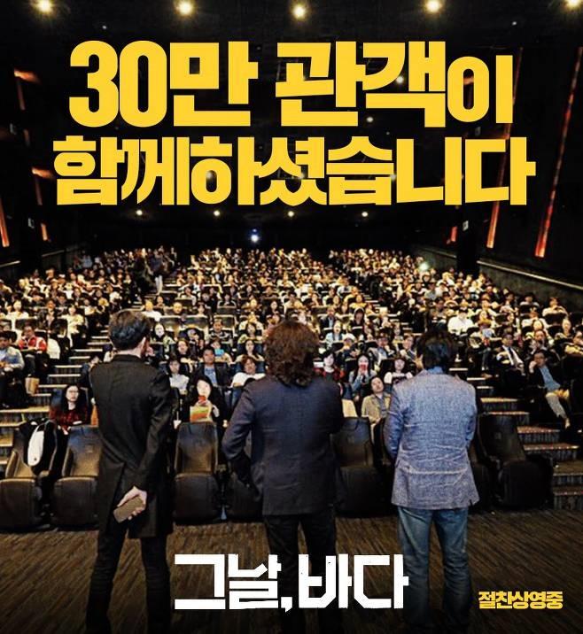 `그날, 바다` 관객 30만 돌파.