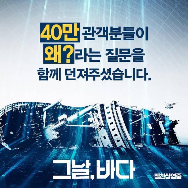 `그날, 바다` 40만 관객 돌파