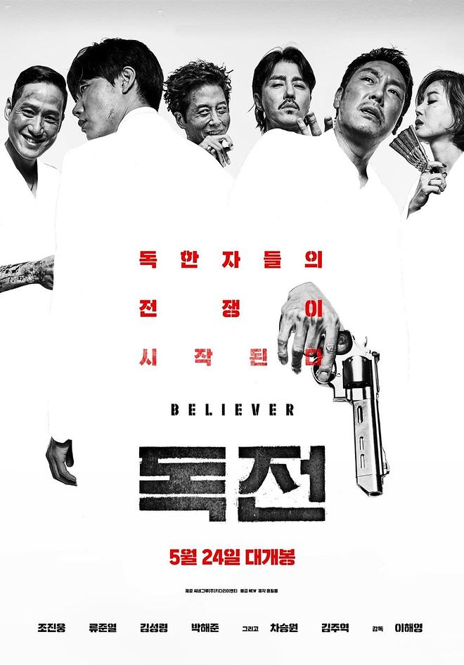 """""""독전"""" 한국판 포스터들입니다."""