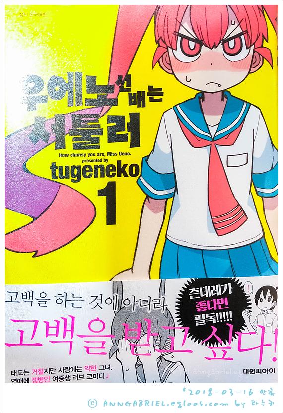 [우에노 선배는 서툴러] tugeneko