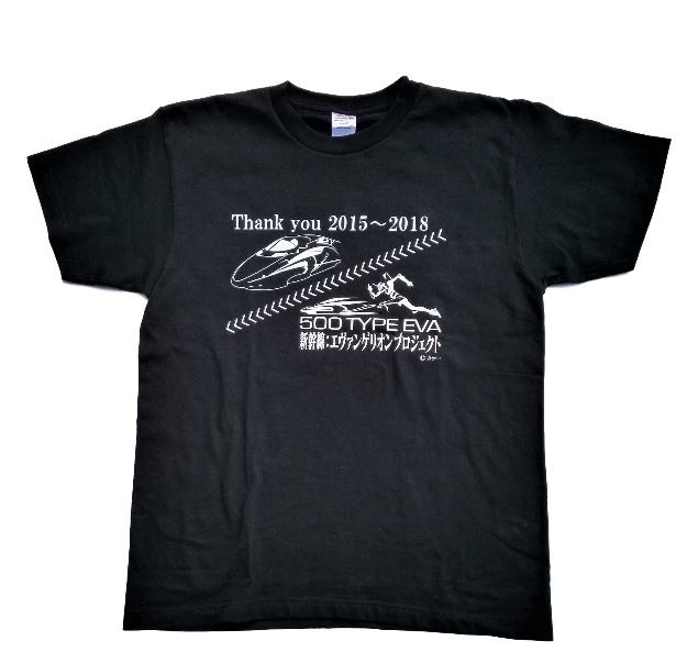 에반게리온 x 신칸센 500 TYPE EVA 운행 종료 기념..