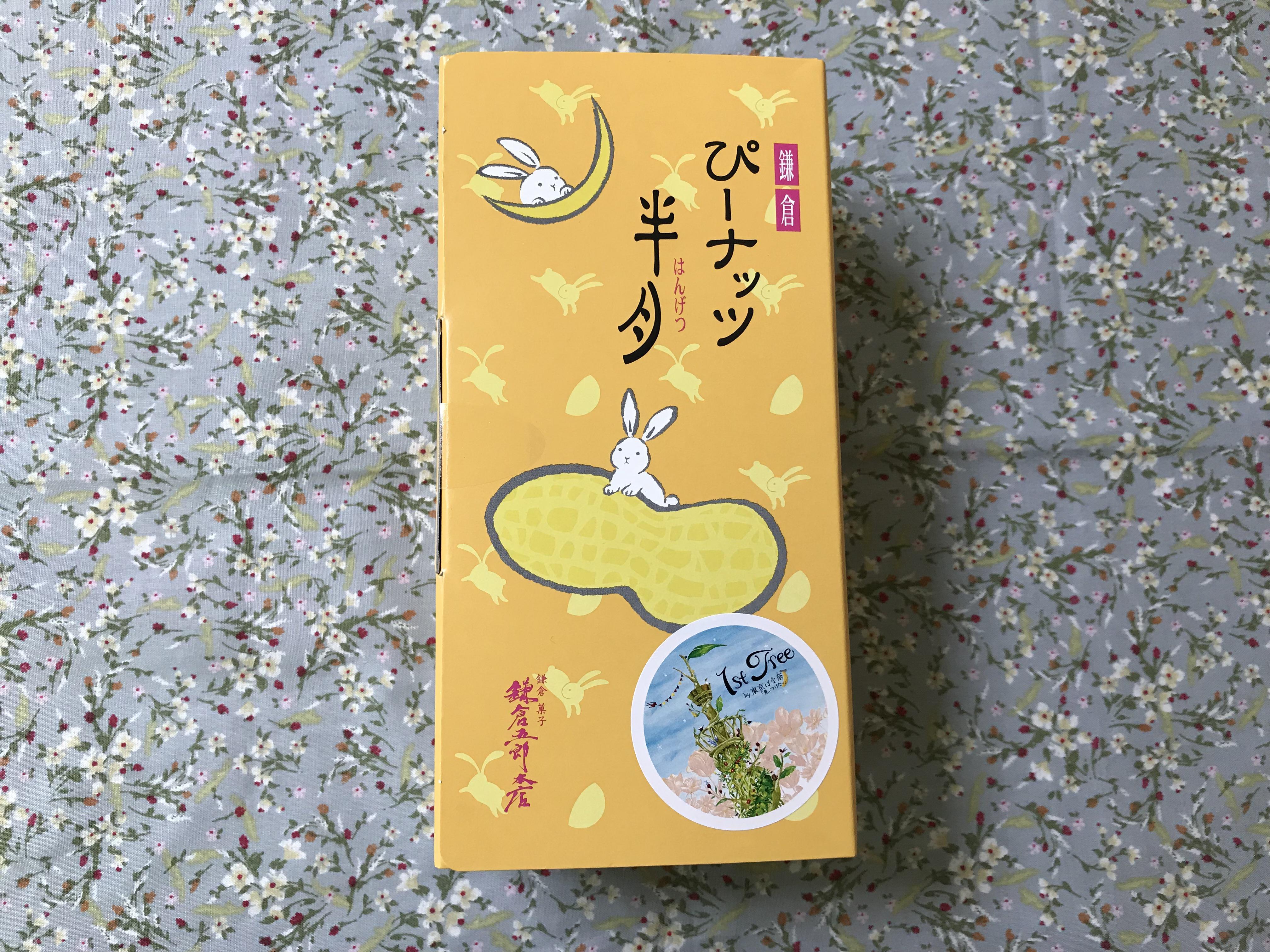 토끼가 귀여웠어, [그레이프스톤]鎌倉五郎本店..
