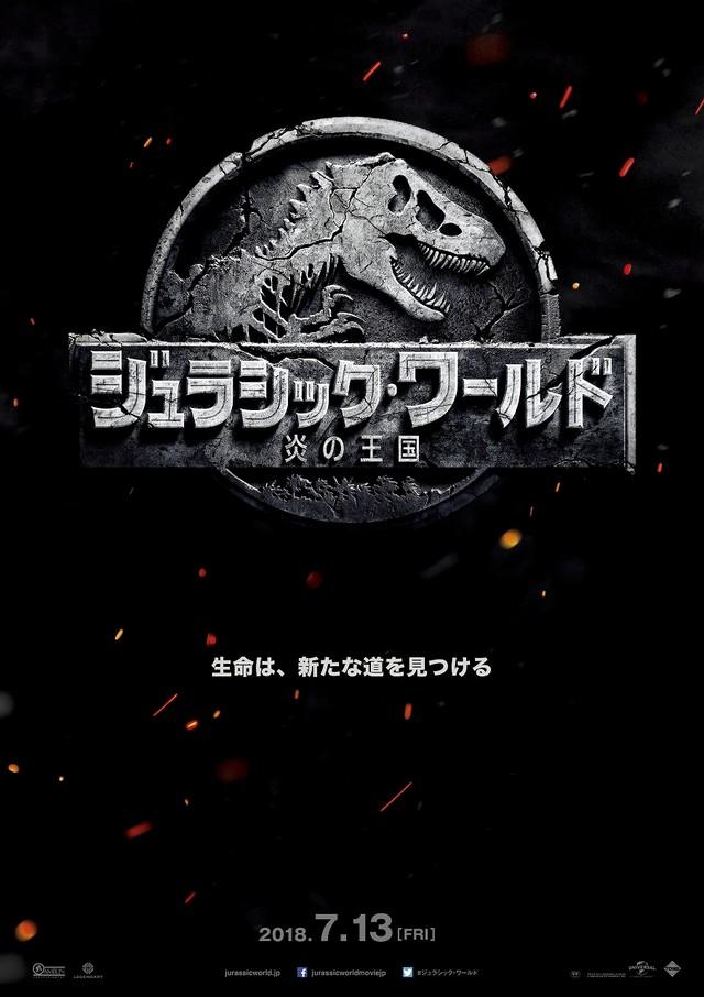 영화 '쥬라기 월드: 폴른 킹덤' 일본 독점 예고 영상 공개