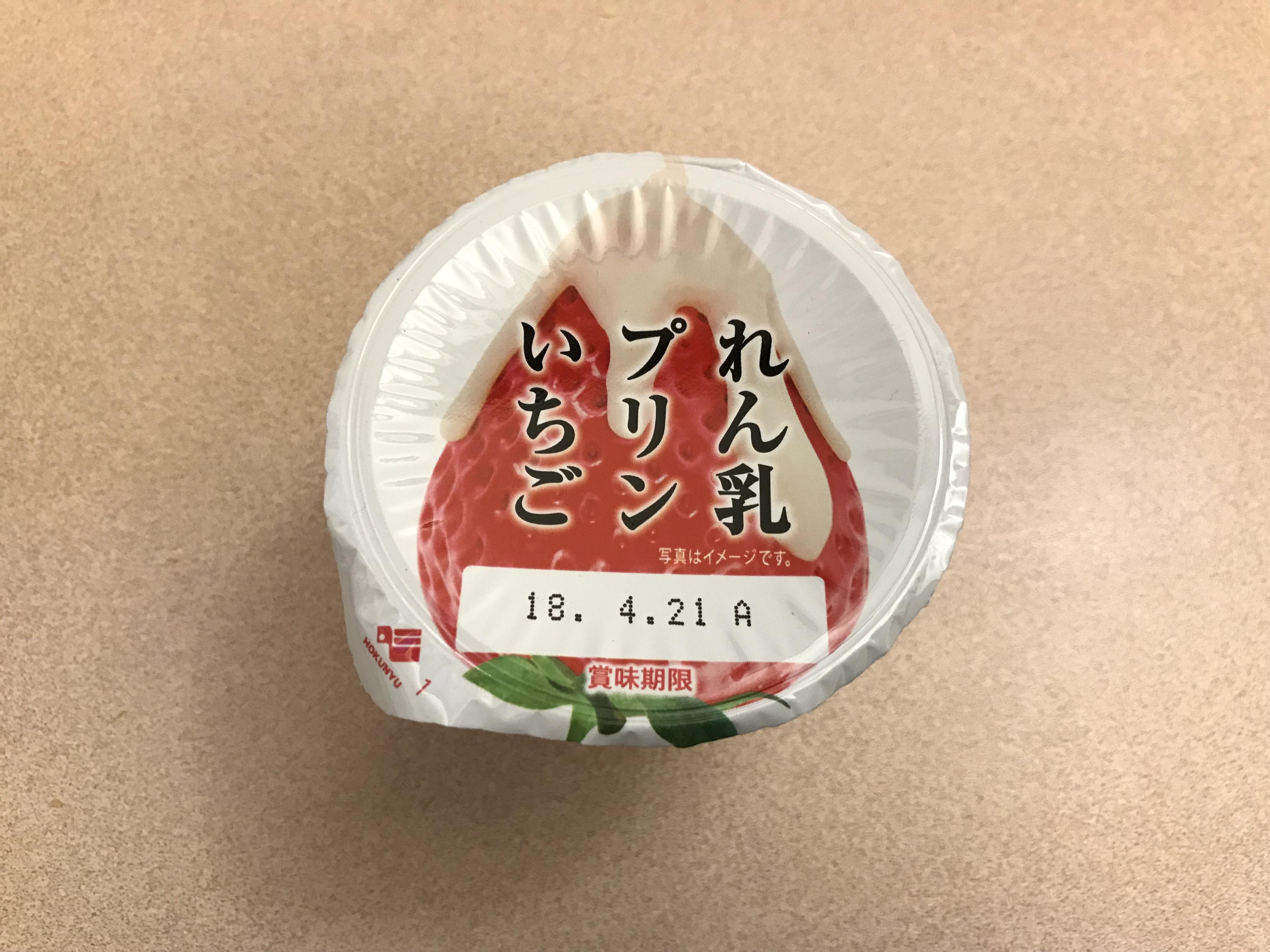 그냥 딸기우유 젤리맛 났어; [홋카이도유업]연..
