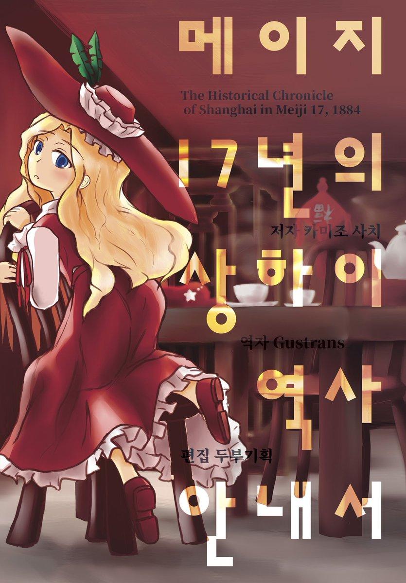 """해외 서클에 의한 동방 동인 평론지 """"메이지 17년의 상.."""