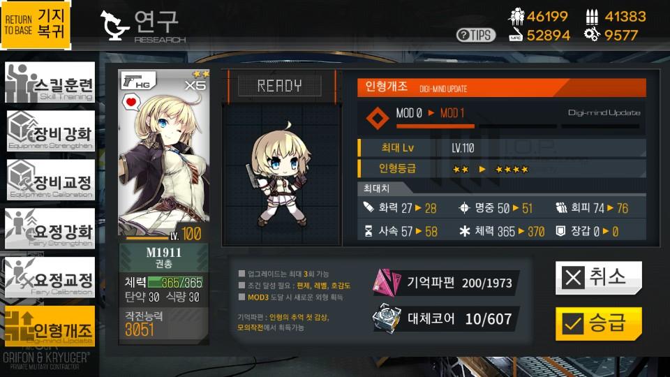 [소녀전선] M1911 마인드맵 업그레이드 - 두번째 ..