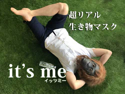 일본에서 초 리얼한 오랑우탄 마스크가 판매 개시..