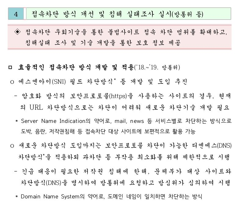 문재인 수령동지는 북한,중국을 본받아 인터넷 ..