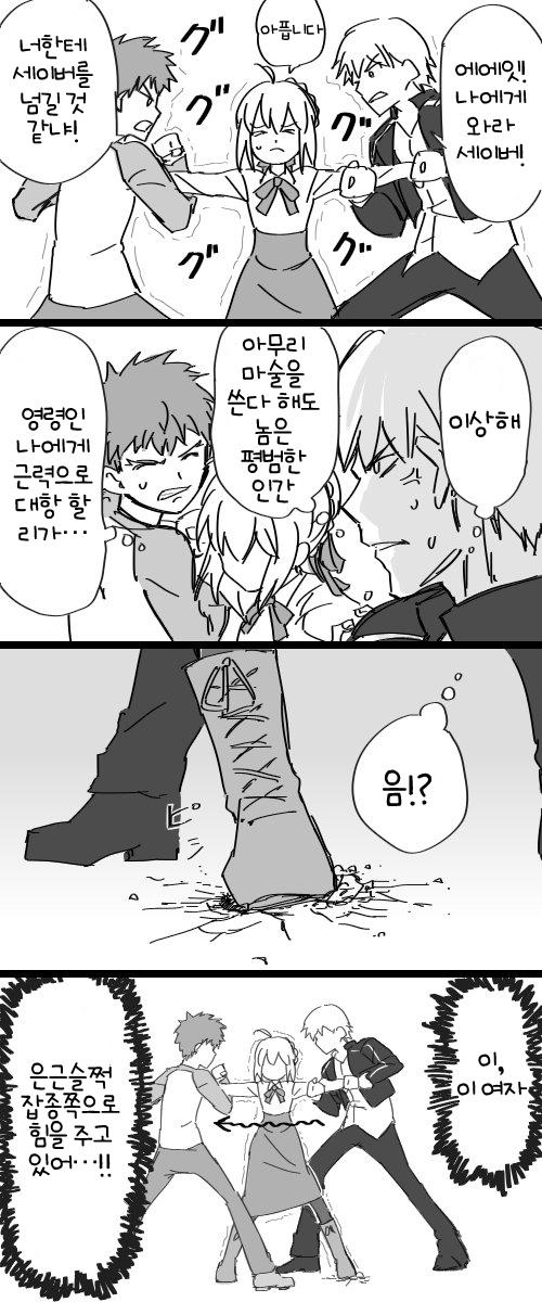 [FATE]너안박