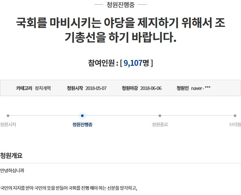청와대 청원에 `국회해산`과 조기총선까지 등장!
