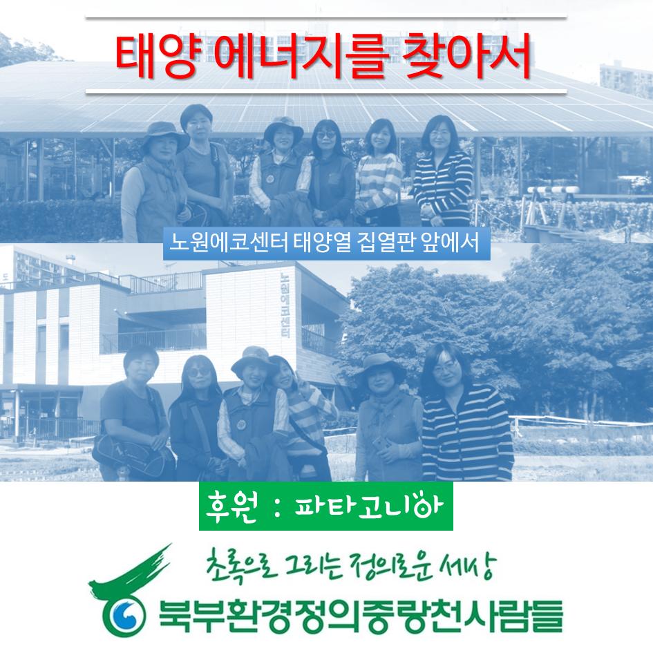 환경카드뉴스10)태양에너지를 찾아서