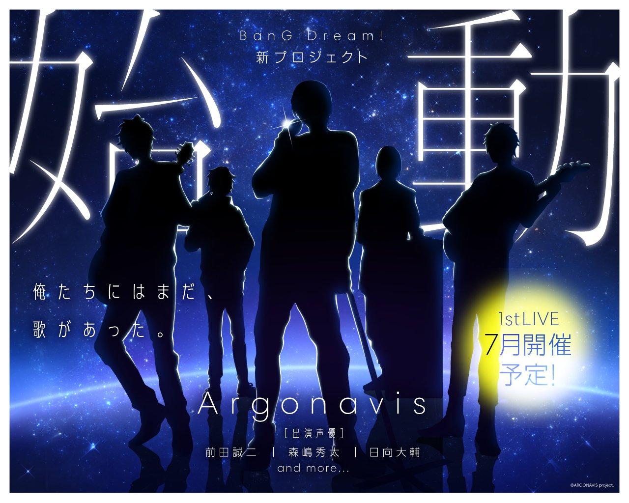 'BanG Dream!'의 새로운 프로젝트인 'Argonavis..