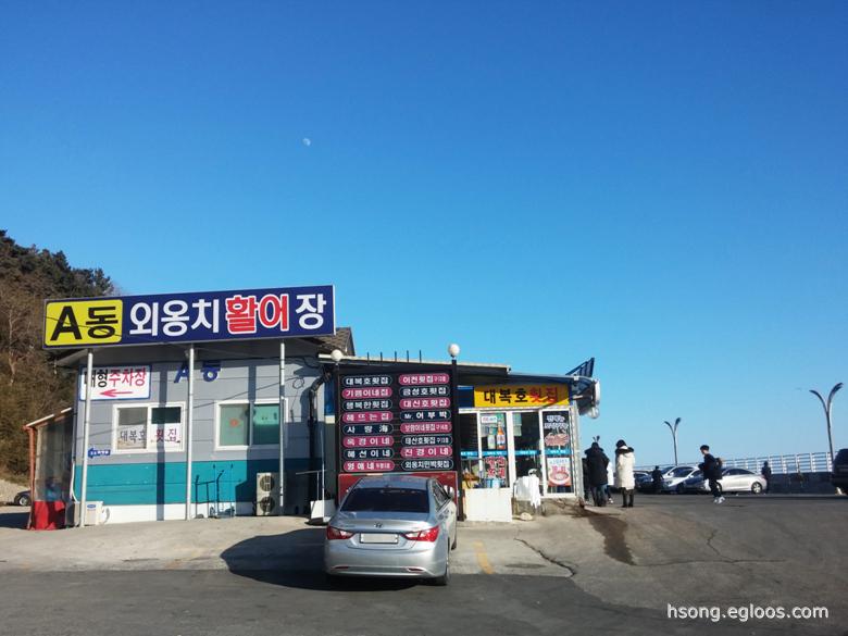 [속초] 외옹치항 – 행복한 횟집