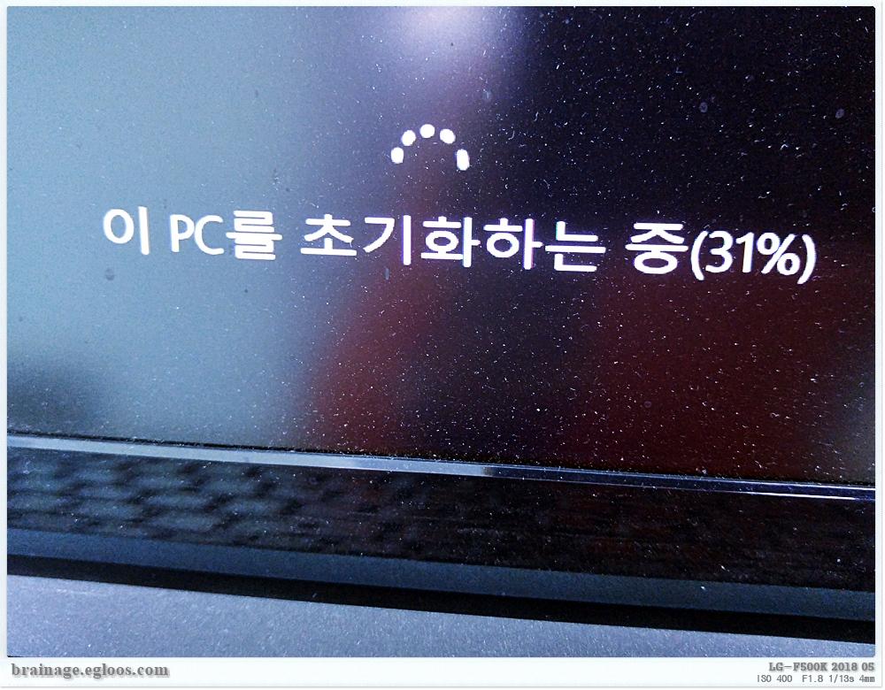 노트북 살리기 - 안전하고 깔끔한 윈도우 초기화