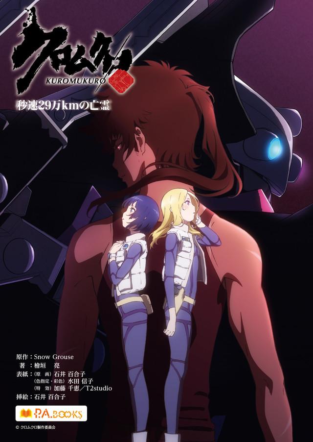 TV 애니메이션 '쿠로무쿠로'의 뒷이야기를 다룬 소설..