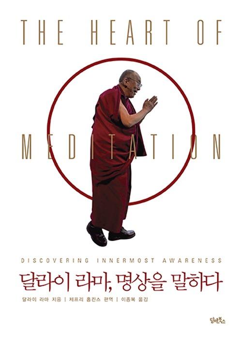 달라이 라마, 명상을 말하다.