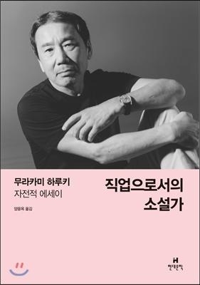 직업으로서의 소설가 - 무라카미 하루키