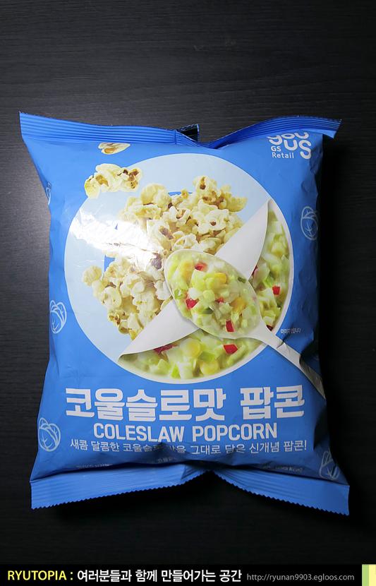 2018.5.31. 코울슬로맛 팝콘(GS리테일) / 새콤달콤..