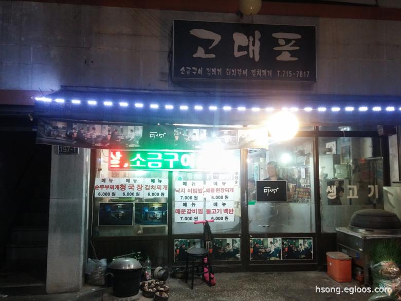 [원효로2가/용문동] 고대포 – 소금구이, 갈매기살