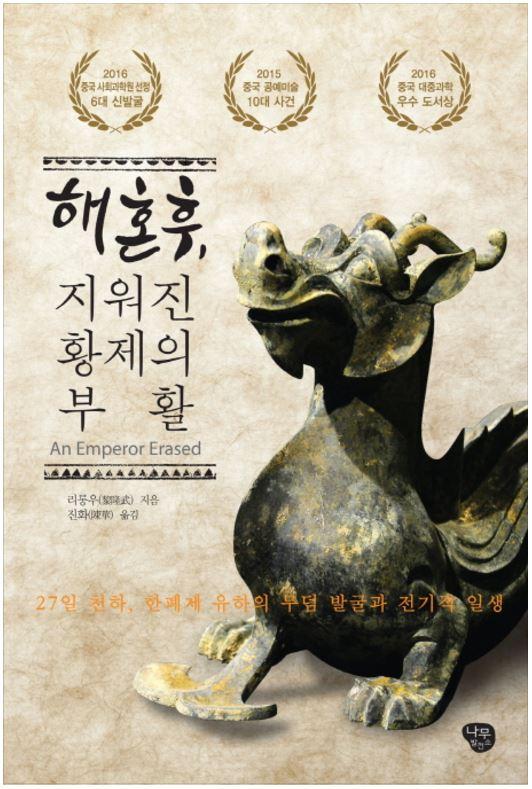 <서평> 해혼후, 지워진 황제의 부활