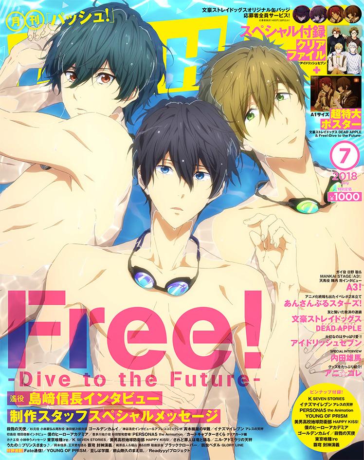 PASH! 7월호 표지 Free! -Dive to the Future- 의..