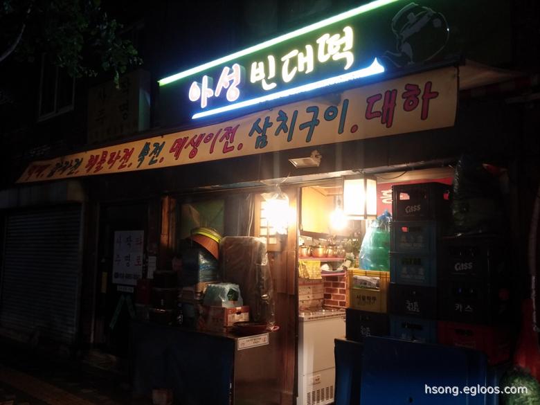 [원효로/용문동] 아성빈대떡(아성꼬막홍어막걸리)