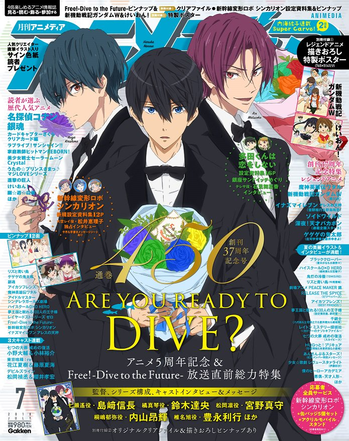 animedia 2018년 7월호 Free! -Dive to the Future..
