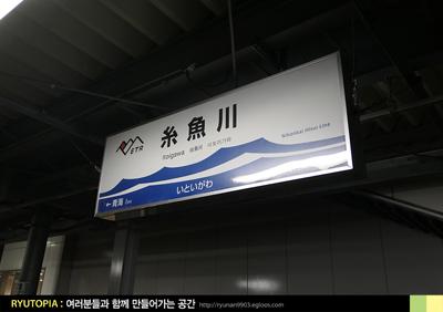 2018.6.7. (5) 제3섹터화된 재래선 철도, 에치고..