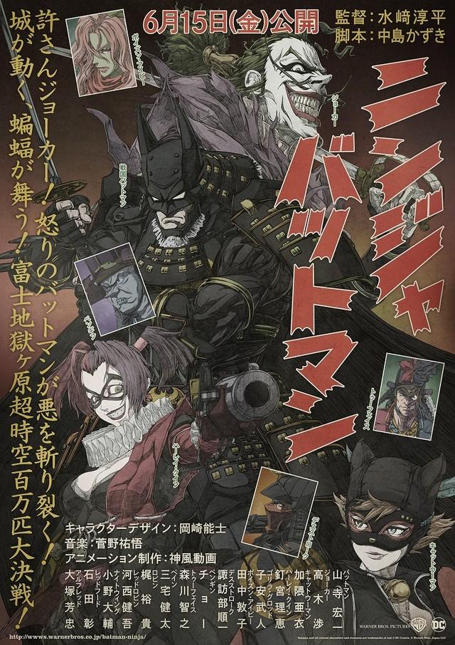극장 애니메이션 '닌자 배트맨'의 새로운 비쥬얼 공개