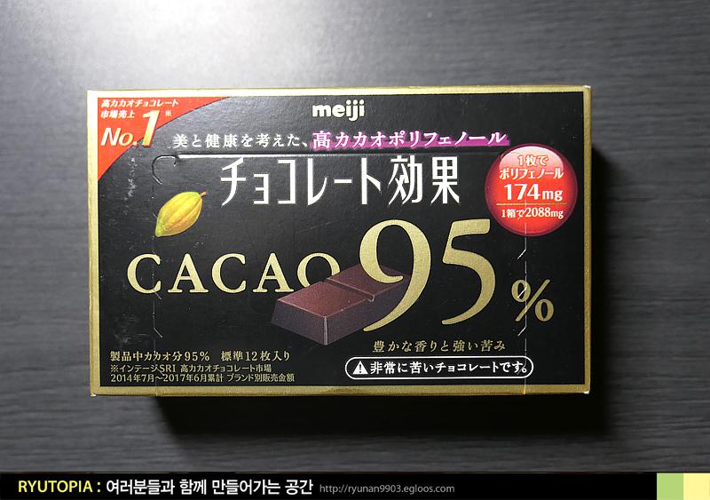 2018.6.8. 초콜릿 효과(チョコレート効果) 95%..