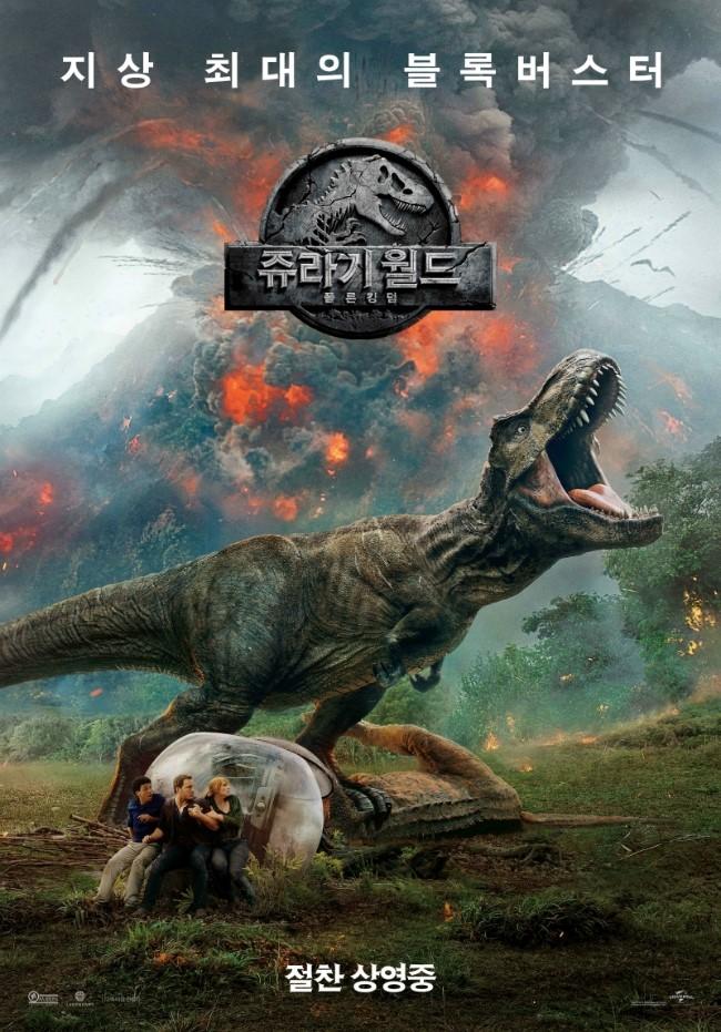 쥬라기 월드: 폴른 킹덤 / Jurassic World: Fallen Ki..