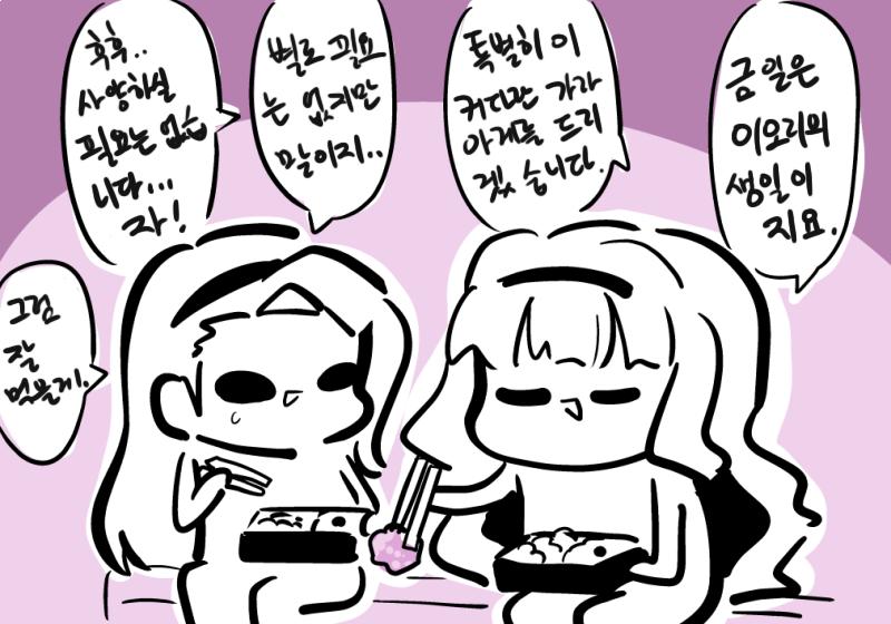 [번역] 모리P 이오리 생일 만화