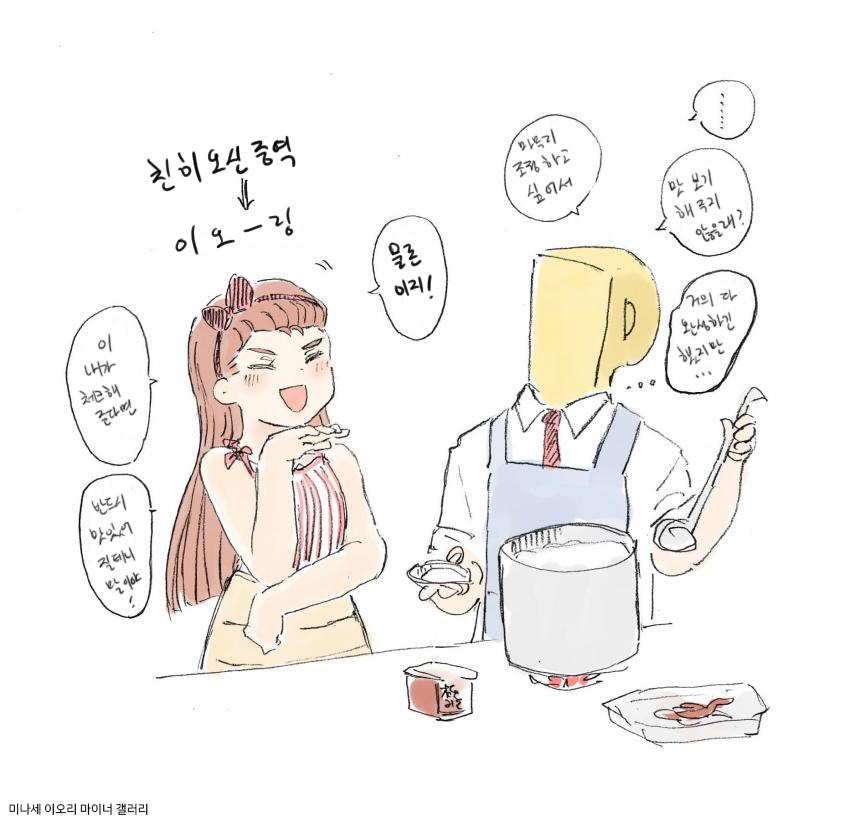[번역] 이오리 단편 컷