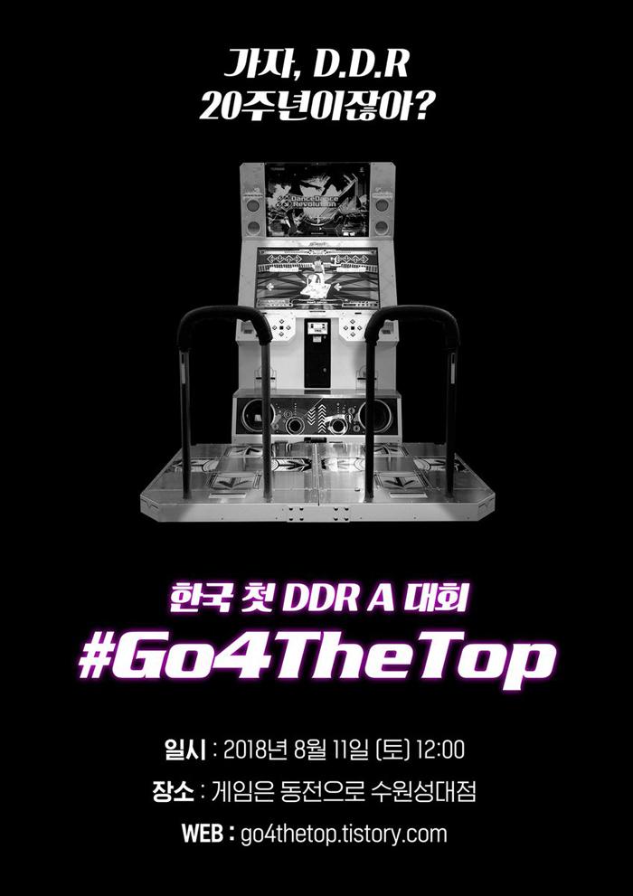 2018.6.15. 한국 첫 DDR A 오프라인 대회 #Go4The..