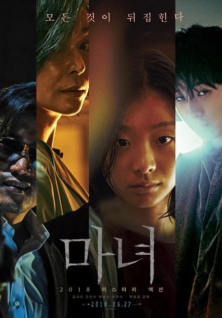 올 여름 극장가를 찾아올 한국 영화 개봉 작품들