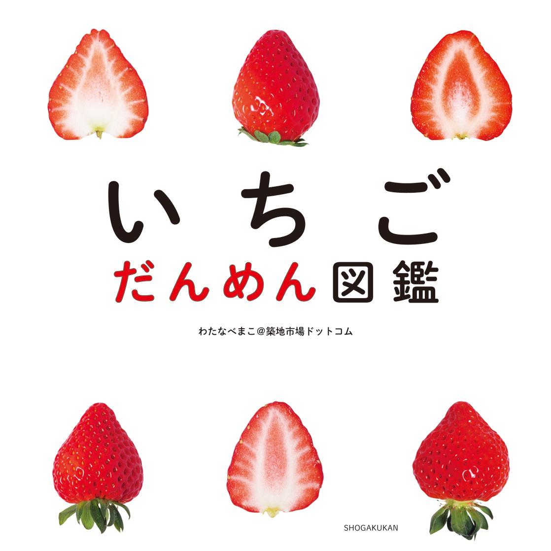 '딸기'의 단면을 모은 미니 사진 도감 발매
