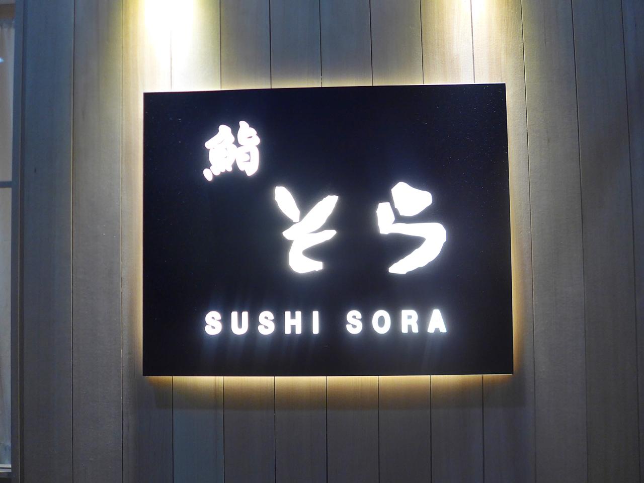 [광화문]스시소라-합리적인 가격에 즐기는 맛있..