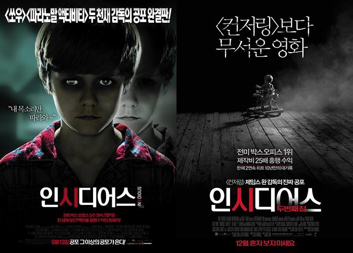 공포영화 후기 -2-