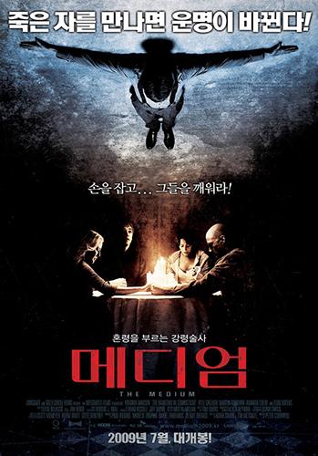 공포영화 후기 -3-