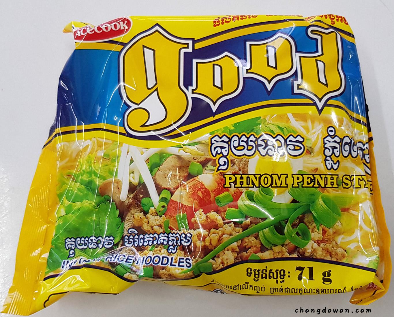 프놈펜 스타일 인스턴트 쌀국수, Instant rice no..