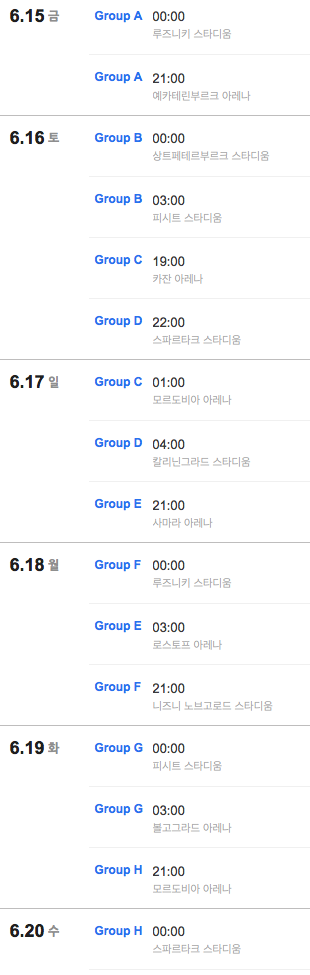 2018 로씨아 월드컵 이모저모 - 조별리그 시간대 배치