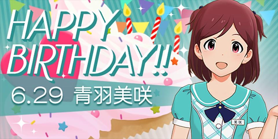 오늘은「아오바 미사키」의 생일입니다.