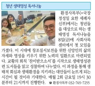 청년 생태영성 독서모임 시작 2018.06.08