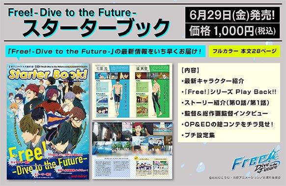 Free! -Dive to the Future- 스타터 북 / 방송 기..