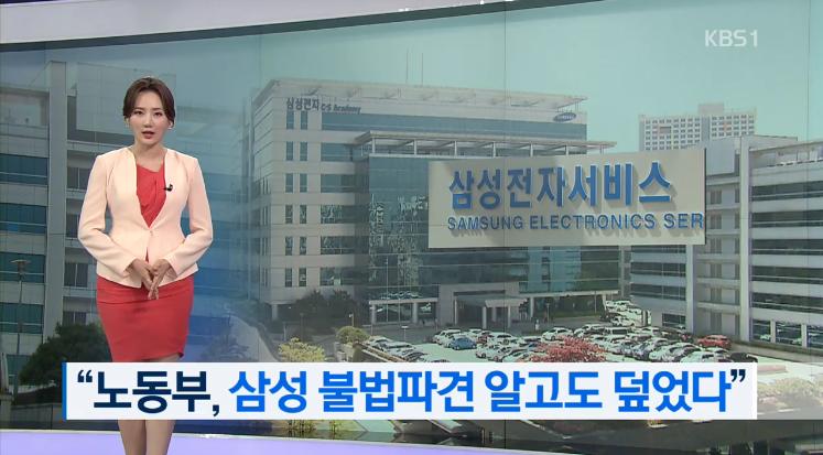 대한민국 노동부는 '삼성고용부'인가?
