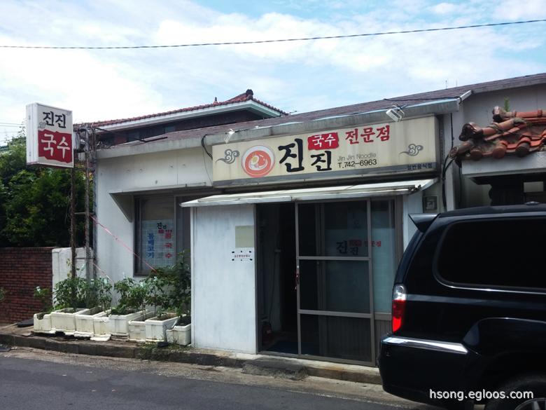[제주도/연동] 진진국수 – 가장 좋아하는 고기국수